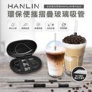 HANLIN-LGZ 珍珠奶茶用玻璃折疊吸管(粗管)