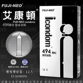 保險套專賣 避孕套 衛生套 Fuji Neo ICONDOM 艾康頓動感激點 (12入) 494顆粒+14道環紋 黑