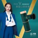 輝葉 miniV美型口袋按摩槍HY-10...
