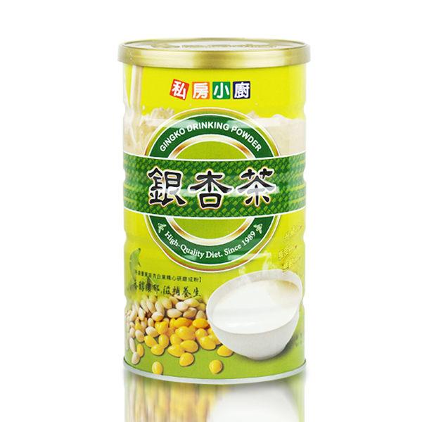 私房小廚 • 銀杏茶/600公克/罐
