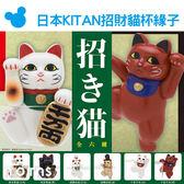 【日本KITAN招財貓杯緣子】Norns PUTITTO公仔 盒玩 貓咪 招福 開運