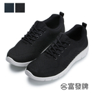 【富發牌】高彈力透氣運動休閒鞋-黑/藍 1CV41