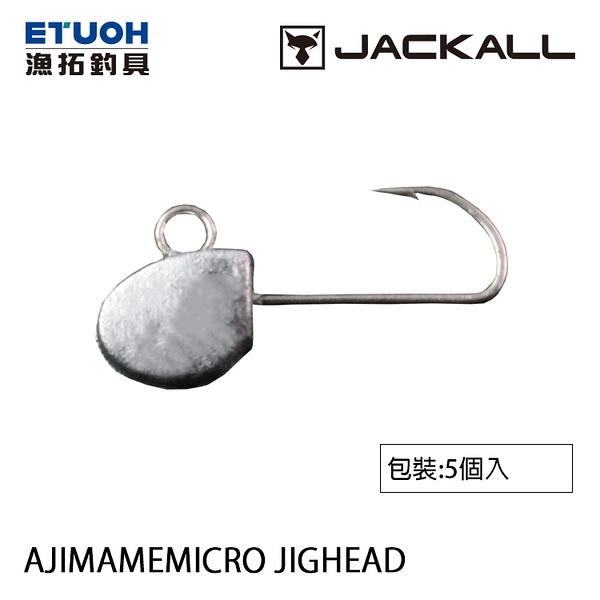 漁拓釣具 JACKALL AJIMAMEMICRO JIG HEAD 5入 [汲頭鉤]
