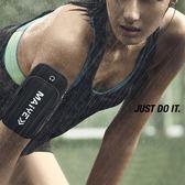 運動手機臂包戶外男女通用跑步裝備手臂套臂袋臂膀胳膊手腕包防水【免運直出】