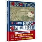 出版社:三采/作者:三采文化/繪者: 台灣三麗鷗