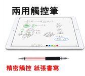 高精準極細觸控筆 繪圖筆 電容式觸控筆 兩用筆 iPad iPhone