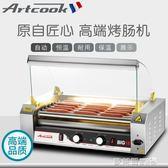 烤腸機 客商用烤腸機烤香腸機熱狗機全自動烤火腿腸機器 MKS 歐萊爾藝術館