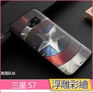 3D浮雕彩繪 三星 GALAXY S7 手機殼 立體浮雕 防摔 全包 G9300 軟殼 S7 保護套卡通 塗鴉 包邊│麥麥