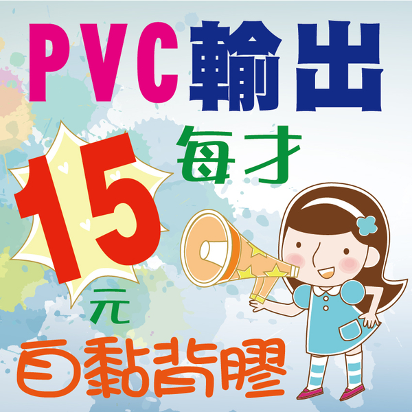 【于天印刷 iprint】10才 PVC 大圖輸出 海報印刷 可上亮膜或霧膜 油性大圖貼膜 大圖列印 每才15元