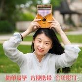 拇指琴拇指琴卡林巴琴17音初學者手指鋼琴kalimba不用學 【新品優惠】