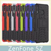華碩 ZenFone 5Z (ZS620KL) 輪胎紋殼 保護殼 全包 防摔 支架 防滑 耐撞 手機殼 保護套 軟硬殼