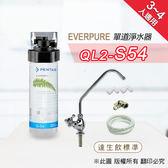水蘋果居家淨水~快速到貨~美國原裝進口 Everpure S54 淨水系統 ~自助型含全套配件