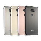 LG V30+ G6 K10 2017 手機殼 防摔 金屬 pc背板 二合一 保護殼 拉絲PC系列 金屬殼 四邊防護 AD
