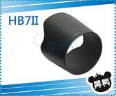 è黑熊館é Nikon AF Nikkor 80-200 f2.8D ED 蓮花型 太陽遮光罩 HB7 HB7II 可反扣
