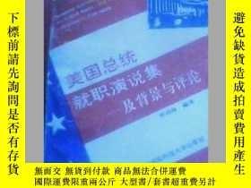 二手書博民逛書店罕見美國總統就職演說集——及背景與評論【英漢對照Y19658 鄭
