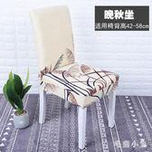 4個裝連體家用彈力椅子套罩餐桌椅套凳套酒店飯店坐凳套簡約布藝 ys6417『毛菇小象』