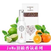 【愛戀花草】青檸羅勒與柑橘 室內香氛噴霧精油 100ML (JoMa系列)