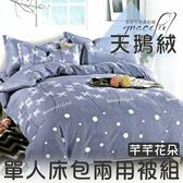 床包 / MIT台灣製造.天鵝絨單人床包兩用被套三件組.芊芊花朵 / 伊柔寢飾
