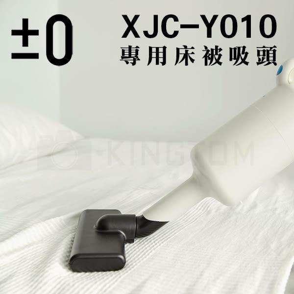±0 XJA-B040 吸塵器 棉被床褥吸頭 適用 XJC-Y010 加減零 正負零 群光公司貨