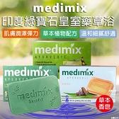 MEDIMIX印度香皂【P1063】肥皂 香皂 印度香皂 洗澡皂 沐浴皂 手工皂 美肌皂 藥草浴