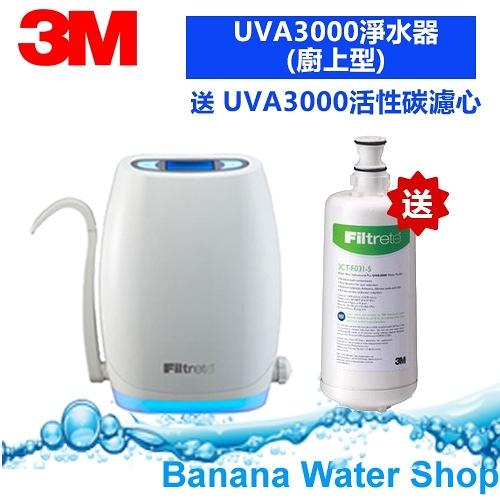 【全省免費安裝+贈活性碳濾心+24期零利率】3M UVA3000淨水器廚上型