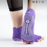 專業瑜伽襪加厚耐磨蹦床瑜珈襪
