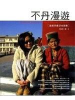 二手書博民逛書店 《不丹漫遊-途經印度浮光掠影》 R2Y ISBN:9868311330│陳念萱