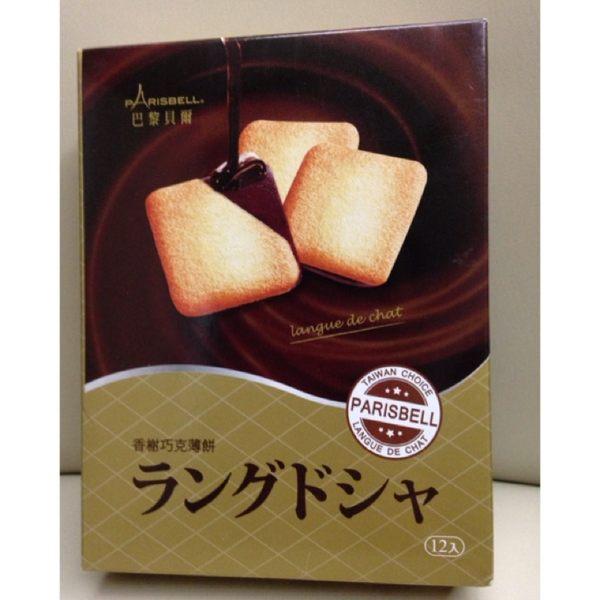 巴黎貝爾香榭薄餅-巧克力84g*2盒【合迷雅好物超級商城】