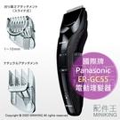 日本代購 空運 Panasonic 國際牌 ER-GC55 電動理髮器 理髮刀 電剪 剪髮器 防水 國際電壓