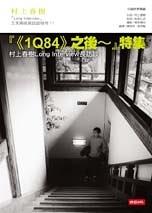 《1Q84》之後~特集──村上春樹Long Interview 長訪談