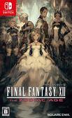 預購 4/25 NS Final Fantasy XII 太空戰士 黃道時代 中文版