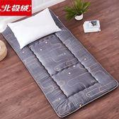 北極絨加厚學生宿舍床墊軟墊單人雙人家用1.2米床褥子墊被榻榻米【雙11購物節】