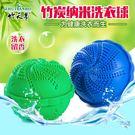 8折免運 竹炭洗衣球強力去汙防纏繞洗衣機洗衣球洗護球大號