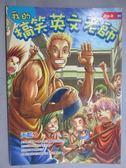 【書寶二手書T1/兒童文學_GRB】我的搞笑英文老師_天藍