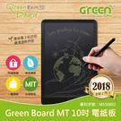 Green Board MT 10吋 電...
