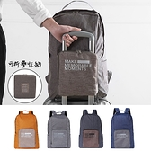 摺疊拉桿後背包 背包 摺疊 登機包 大容量 拉桿包 後背包 肩背包 旅行 出國 收納包【歐妮小舖】