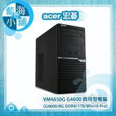 acer 宏碁 VM4650G G4600 商用型電腦 (G4600/8G DDR4/1TB/Win10 Pro)