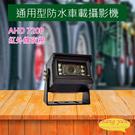 高雄/台南/屏東監視器 車載 通用型 防水 攝影機 AHD 720P 百萬畫素 紅外線夜視
