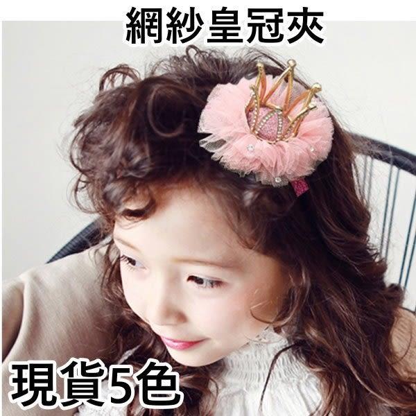 果漾妮妮 韓國網紗立體皇冠 兒童髮夾/寶寶髮飾/髮夾加長版-婚禮也適合-可親子【H7925】