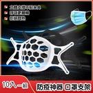 (10入一組) 3D立體矽膠口罩支架 口罩神器 透氣支架 口罩架 防掉支撐架 防疫神器 橘魔法 現貨