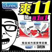 情趣用品-保險套【爽11買一組送一組】 Durex杜蕾斯 X Duncan 聯名設計限量包-Boy+Girl(3入*2盒)
