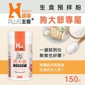 【毛麻吉寵物舖】HyperrPLUS超躍主食 狗大爺生食預拌粉-350克