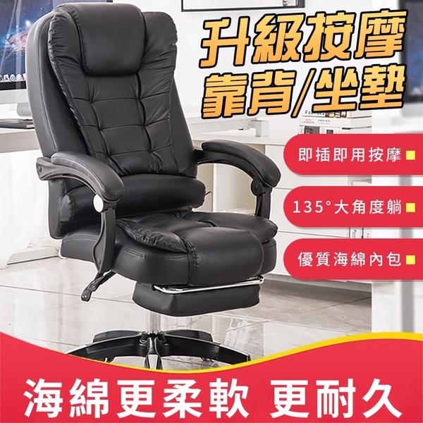 【現貨】電腦椅 辦公椅 按摩椅 老闆椅 多檔調節 可躺 帶升降桿igo