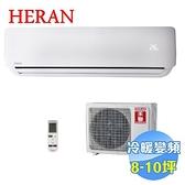 禾聯 HERAN 頂級旗艦型冷暖變頻一對一分離式冷氣 HI-G63H / HO-G63H