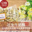 【豆嫂】日本零食 丸昭 花生酥糖