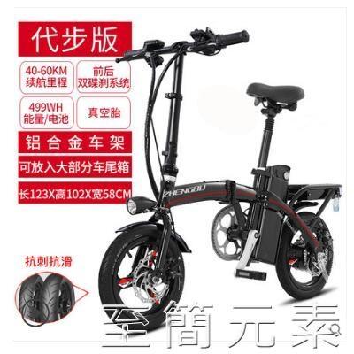 電動車-正步摺疊電動車自行車小型成人男女性迷你代駕寶鋰電池電瓶車