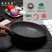 【618好康又一發】麥飯石平底鍋不粘鍋牛排煎鍋煎蛋鍋