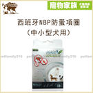 寵物家族*-買一送一★西班牙NBP防蚤項圈(中小型犬用38cm)