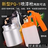 麥達利噴槍精品噴漆槍PQ-1A家具木器汽車氣動噴漆槍噴高霧化
