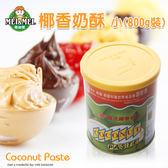 【常溫】小椰香奶酥(800g裝)